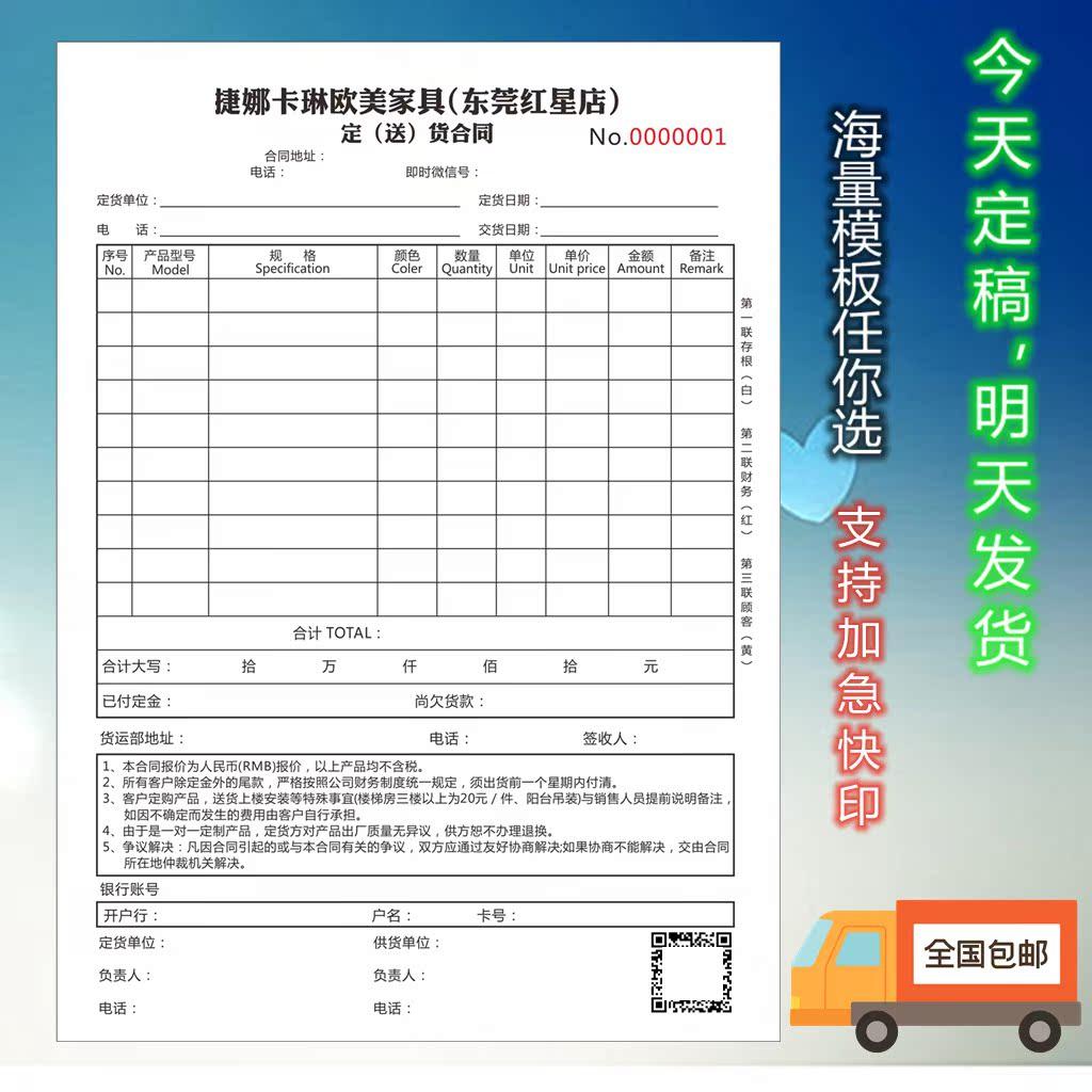 门窗家装家具销售单收货单收款单据订货送货单订购单清单合同协议