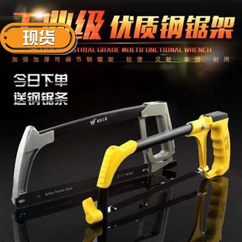 钢锯架多功能锯重型锯子家用铁锯迷你锯子钢剧架小据子手工锯