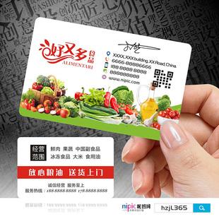 水果店生鲜瓜果蔬超市蛋糕果蔬五谷