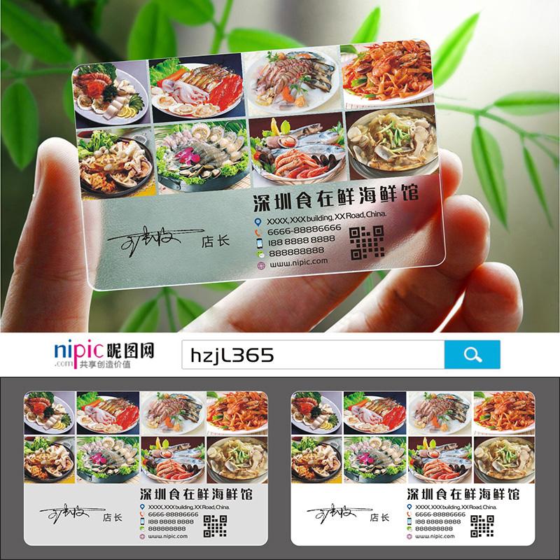 餐饮餐厅餐馆菜馆饭店订餐卡菜单小龙虾外卖名片设计定制做餐饮SW00027
