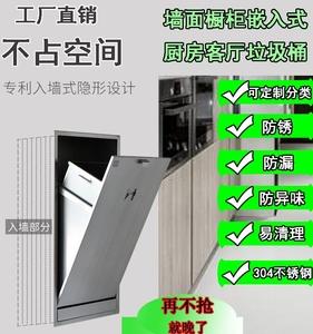 阮胜创意嵌入式304不锈钢家用厨房客厅环保挂壁隐藏封闭式垃圾桶
