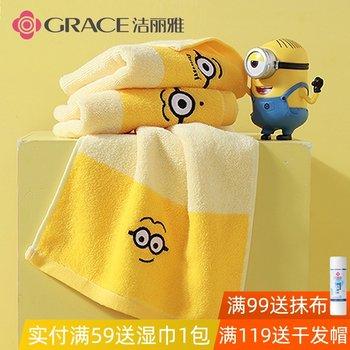 【洁丽雅】小黄人儿童纯棉毛巾