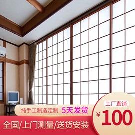 日式推拉门和室窗实木移门障子门榻榻米门隔断门和室门定制格子门