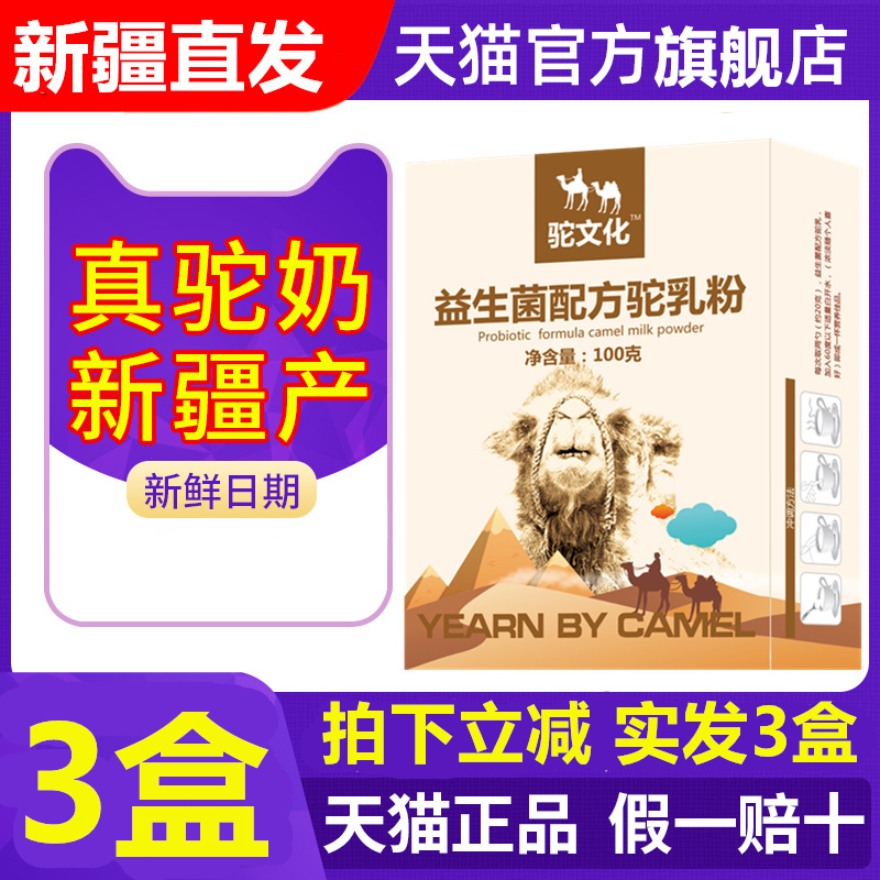 3盒】新疆骆驼奶粉儿童成人中老年益生菌驼乳粉无蔗糖100gx3盒装