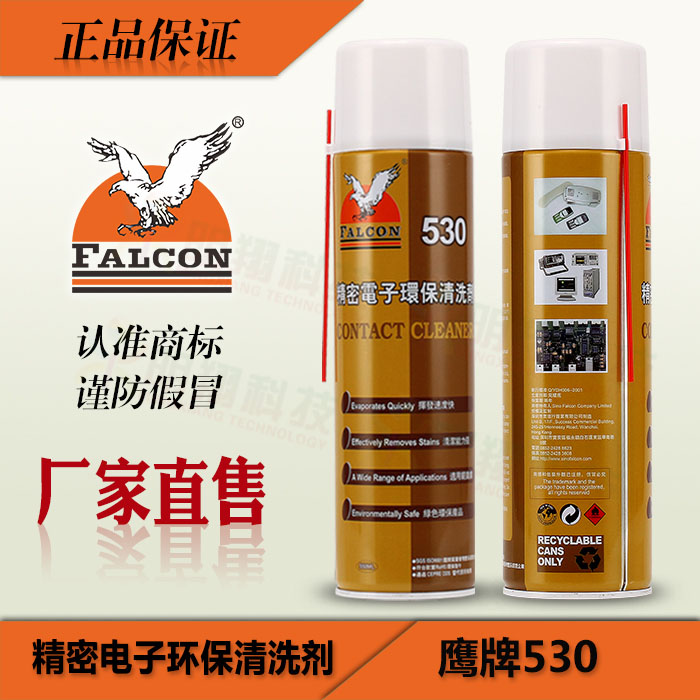 Falcon530清洁剂电脑主板清洁手机贴膜屏幕除尘电子清洗剂