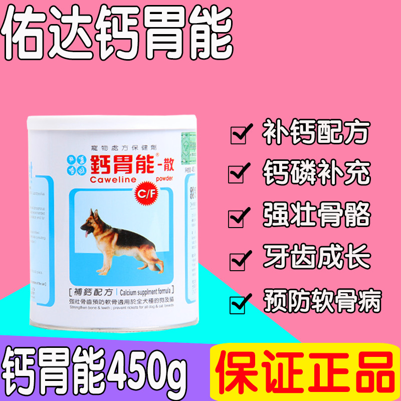 Taiwan Youda calcium Weineng 450g pet puppy dog calcium supplement health care cat nutrition calcium phosphate tablets bone powder package
