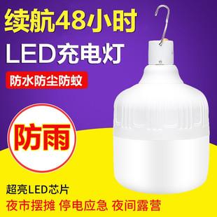 可充电式 LED超亮家用移动夜市摆摊地摊神器无线照明应急停电灯泡