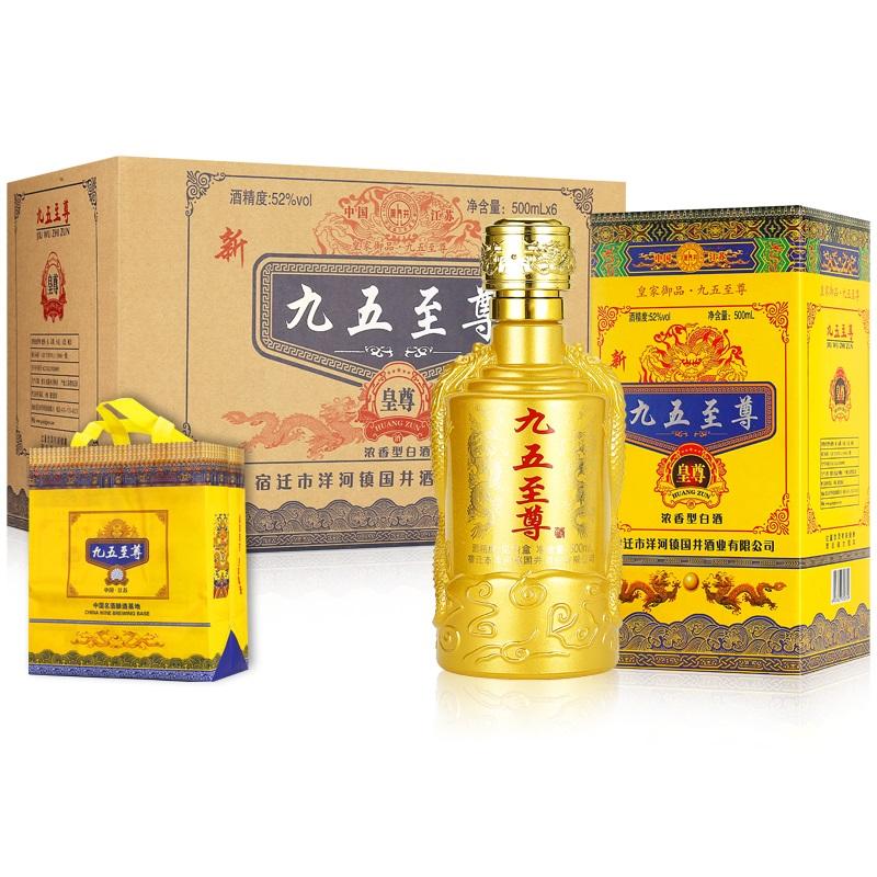 九五至尊52度白酒整箱特价粮食原浆酒6瓶浓香型送礼盒装500ml