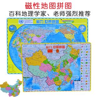 初中学生磁性中国地图拼图世界地理政区地形图小儿童益智玩具磁力