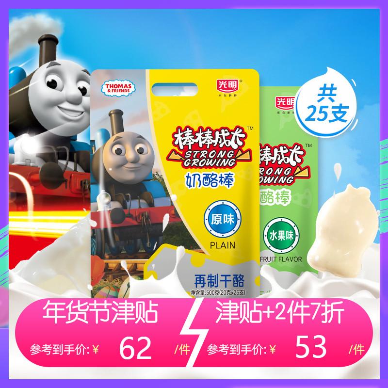 光明棒棒奶酪棒500g25支儿童营养即食乳酪健康宝宝芝士奶油零食条