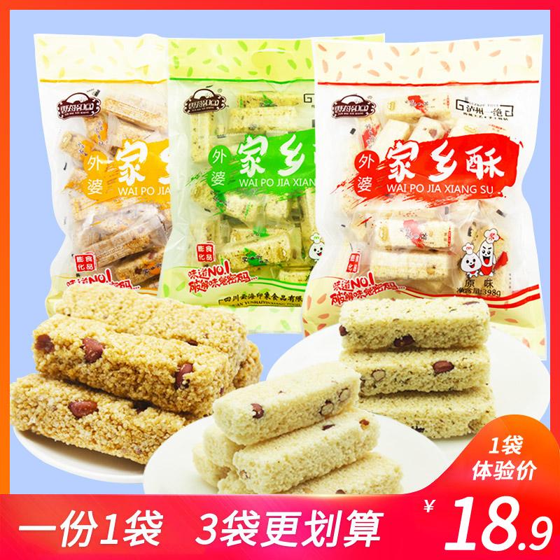 四川泸州小吃云海印象外婆家乡酥398g小米酥经典传-云海白毫(划得来食品专营店仅售18.9元)