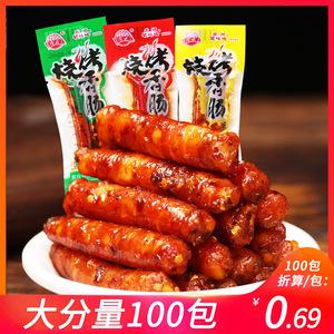 重庆特产广财笑哈哈烧烤10袋小香肠