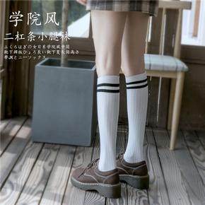 小腿袜日系学院袜子女中筒袜ins潮韩版条纹秋冬季百搭显瘦长筒袜