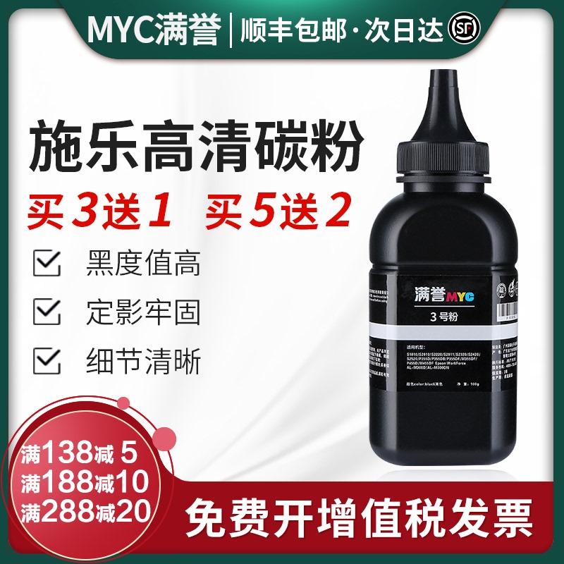 适用富士施乐S2011 s2110 S1810碳粉DocuCentre复印机S2320 2520墨粉2420 S2220 S2320粉盒S2010打印机NDA