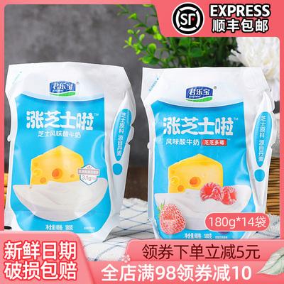 君乐宝酸奶芝士浓缩酸奶涨芝士啦12包180g袋装网红低温酸牛奶整箱