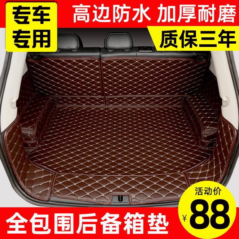 大众朗逸plus新速腾途观l迈腾途岳宝来捷达cc汽车后备箱垫全包围