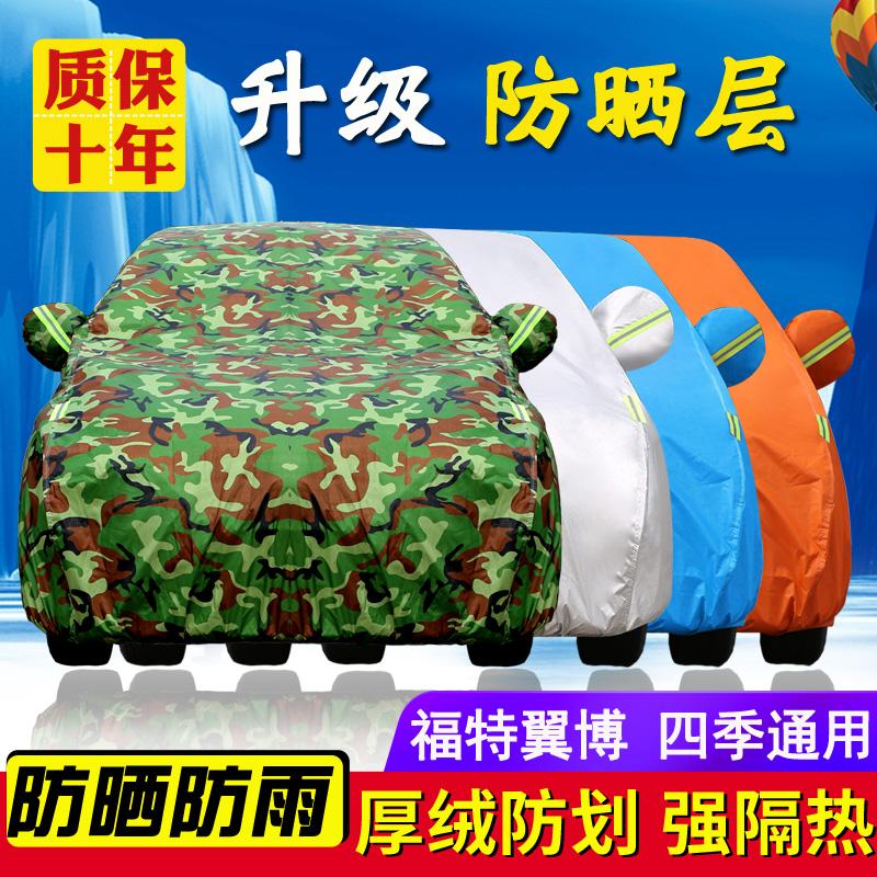 适用于福特翼博专用汽车车衣车罩防晒防雨遮阳挡四季通用隔热外套