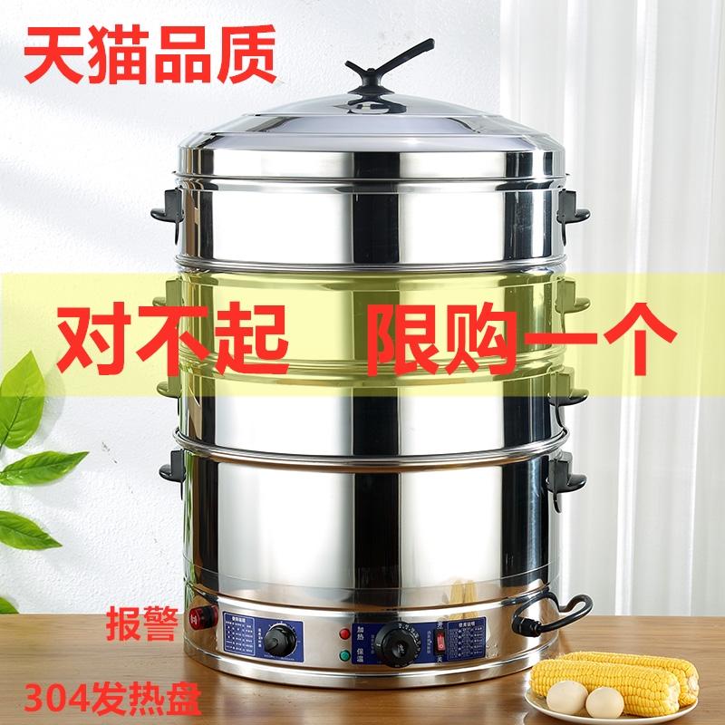 电蒸笼商用不锈钢多功能定时电蒸锅超大容量蒸包机家用蒸包炉馒头