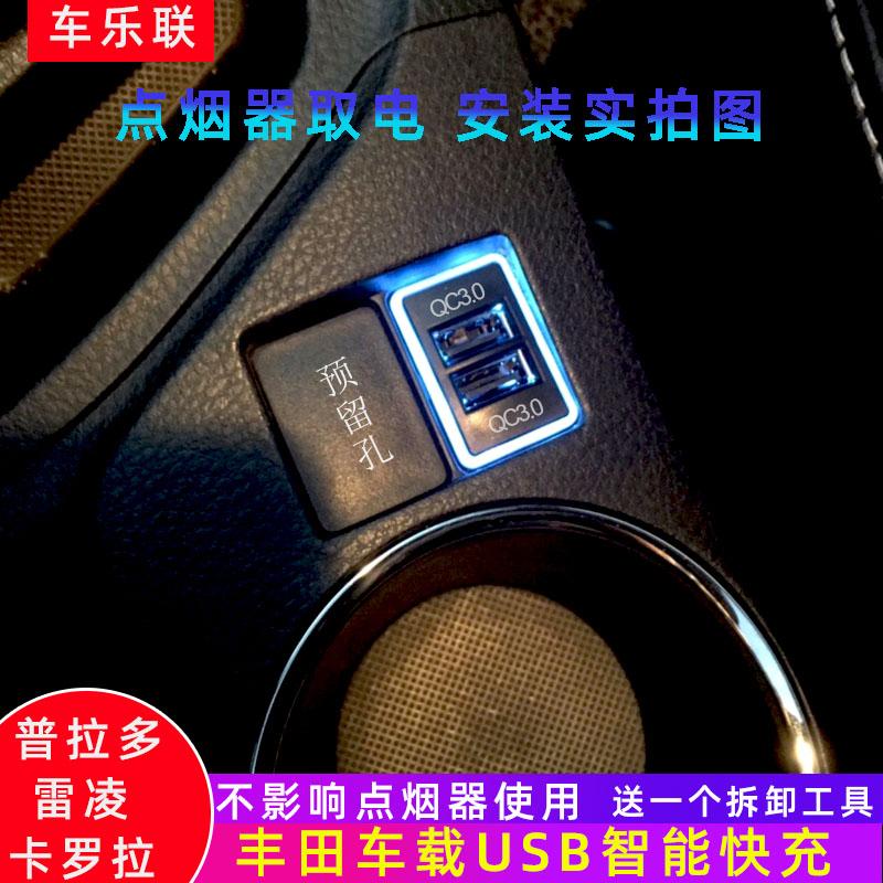 丰田年普拉多改装usb接口车充电器