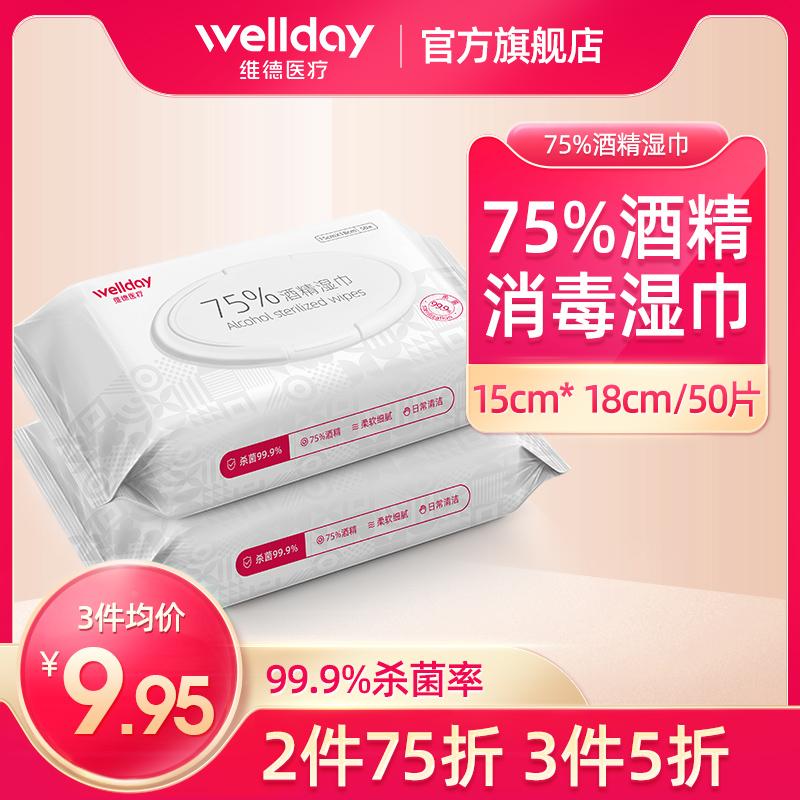 维德75度酒精湿纸巾杀菌消毒医家用棉片便携小包随身单片独立包装
