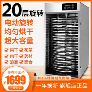 炽阳水果烘干机家用食品商用腊肠鸭牛肉海鲜鱼蘑菇芒果食物风干机