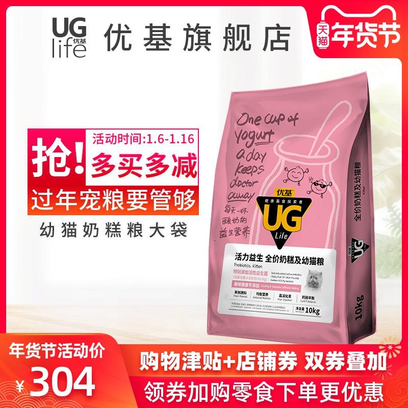 优基猫粮:益生菌UG猫粮奶糕20斤增肥发腮