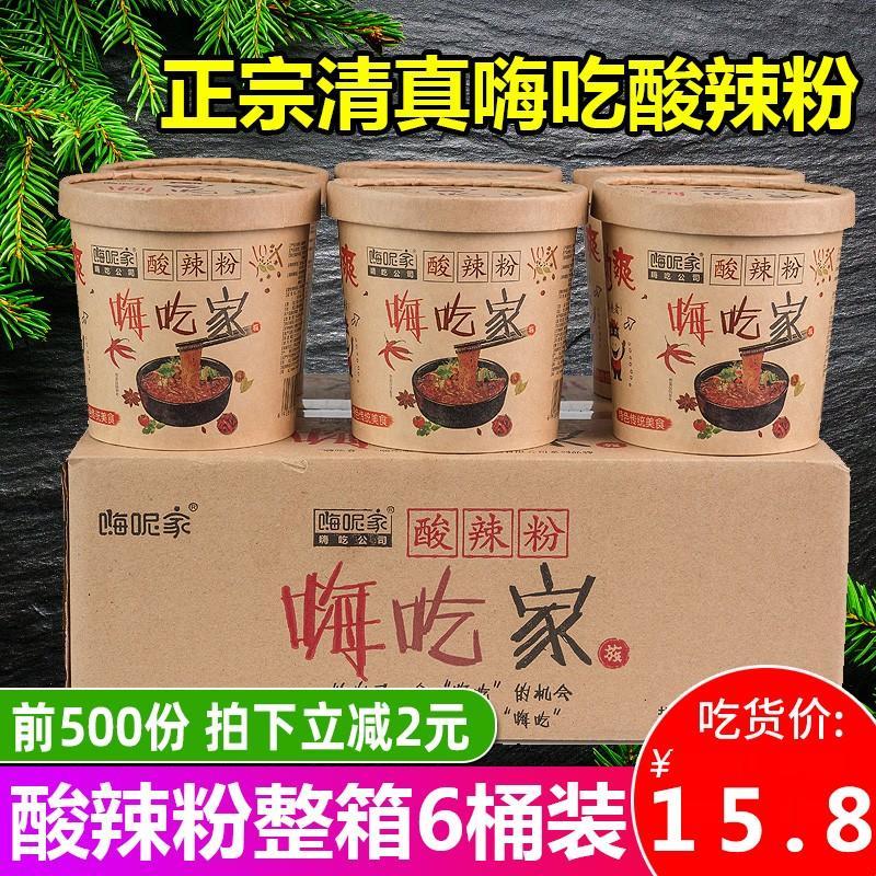 酸辣粉 6桶装海吃螺蛳粉方便面正宗忆之味重庆速食粉丝米线