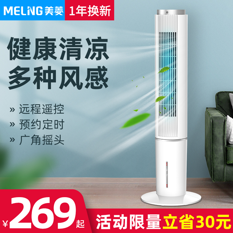 Meiling air conditioning fan refrigeration electric fan vertical household table type air cooler dormitory silent single cooling tower type water tower fan