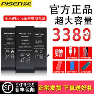 【顺丰包邮超大容量】品胜电池6苹果76splus8pxsmaxxr5se正品iphone原电板6plus更换装4s六i5高手机5c