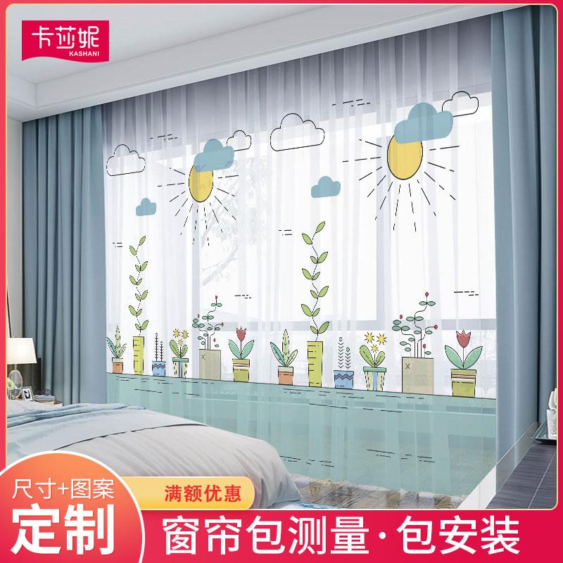 定制北欧客厅卧室窗帘布纱简约绿植