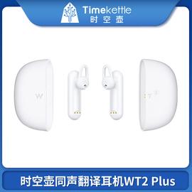 时空壶Timekettle同声翻译机耳机WT2 Plus商务同声传译出国旅游翻译神器多国语言口语学习智能外语翻译器图片