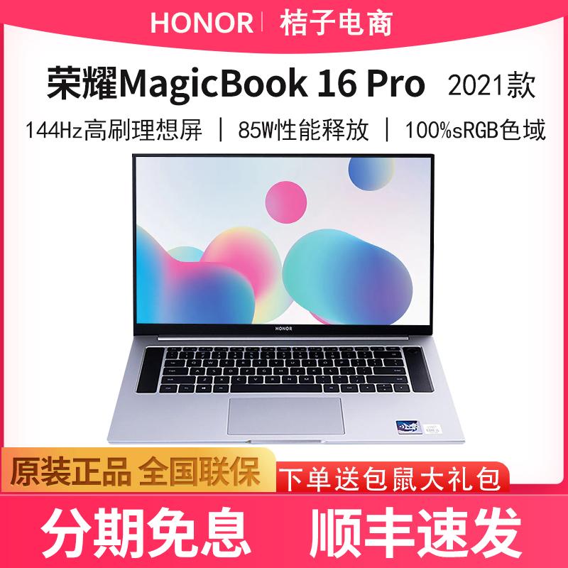 荣耀笔记本MagicBook 16 Pro锐龙商务办公轻薄手提学生电脑2021新