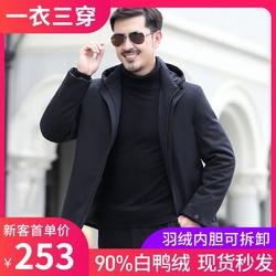 中年男士羽绒服短款加厚可拆卸内胆爸爸冬装外套中老年商务休闲男