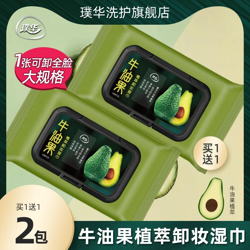 2包|大规格卸妆60片牛油果温和湿巾