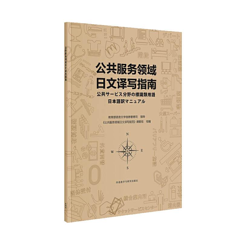 正版 公共服务领域日文译写指南 外语 日语 日语教程 小语种 刘利国著 外语教学与研究出版社