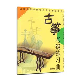 正版 古筝考级练习曲 考试 艺术 体育类水平考试 民族管弦乐器类 器乐 上海音乐出版社品牌