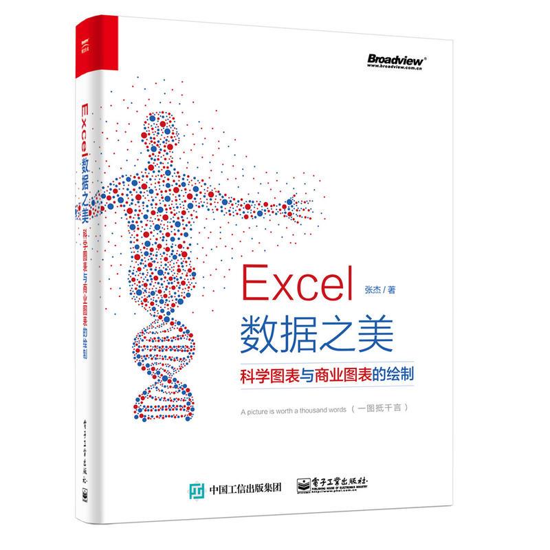 包邮 Excel数据之美:科学图表与商业图表的绘制 R Python Mathlab D3.js数据图表制作书 excel2016图表创建设计制作软件教程书籍