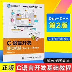 正版 C语言开发基础教程 Dev-C++ 第2版 教材 高职高专教材 计算机 黑马程序员 著 大专教材 大专理科计算机 人民邮电出版社