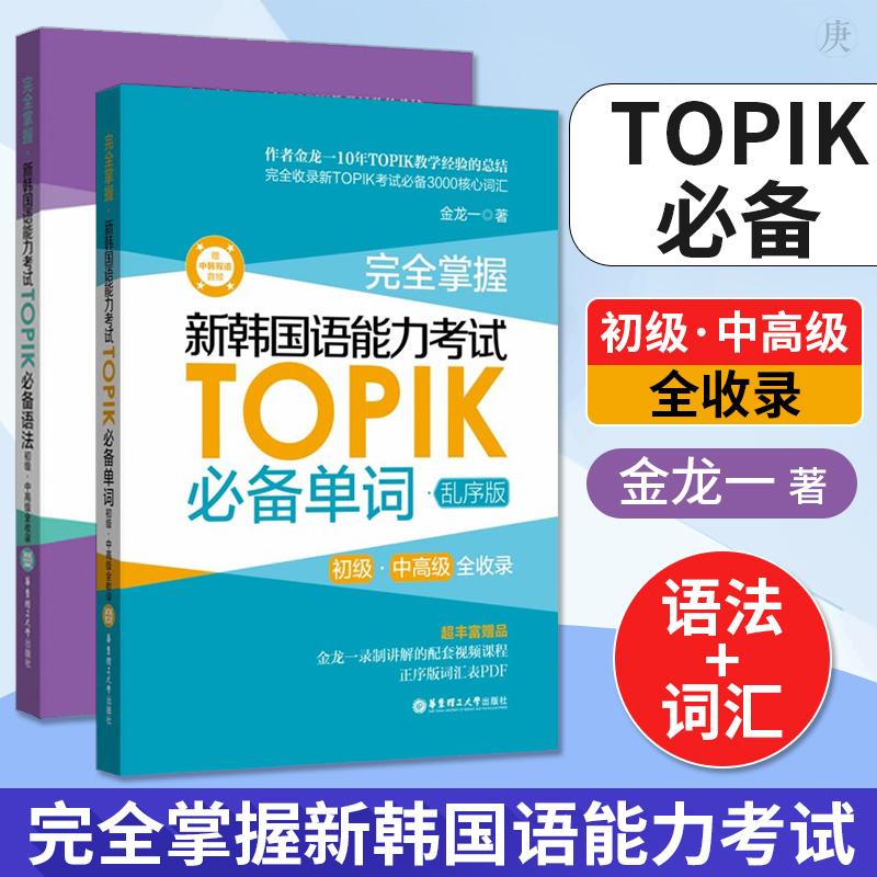官方正版TOPIK必备单词+语法 完全掌握新韩国语能力考试TOPIK必备初级中高级金龙一topik单词词汇语法书韩语topik学习辅导自学书籍