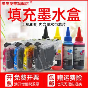 磁电英雄适用兄弟LC233XL填充墨盒MFC-J4620DW J5720DW J5320DW DCP-J4120DW彩色喷墨打印机填充墨盒连供墨水