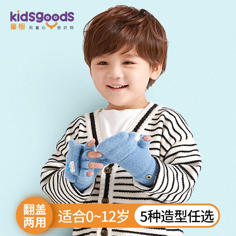 儿童手套冬季翻盖半指男童女童婴儿可爱卡通露指针织加厚保暖宝宝