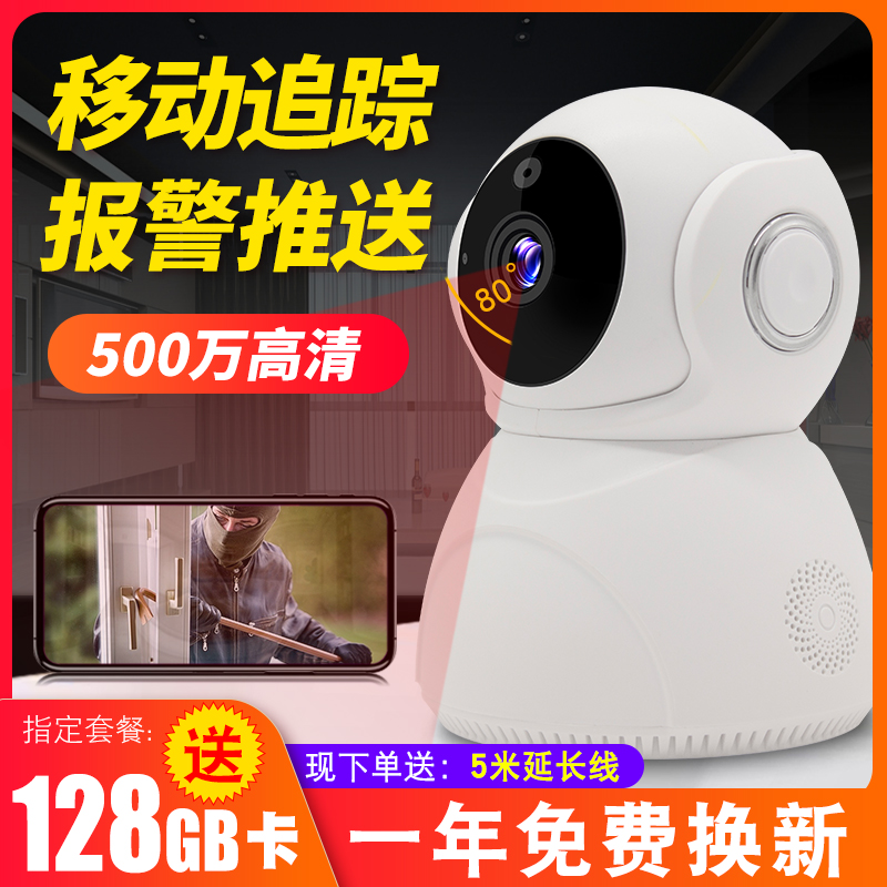 360 degree panoramic camera home monitoring home remote voice intercom night vision HD Video Baby Monitor no dead corner door security WiFi network wireless camera