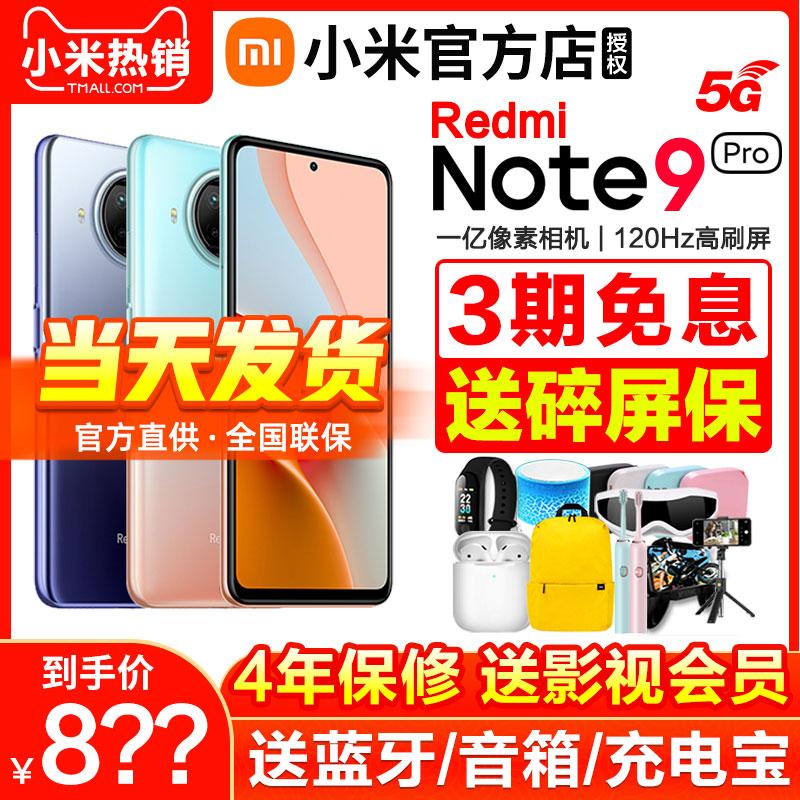 中國代購|中國批發-ibuy99|������note3|【当天发送碎屏险+3期免息】红米Note9Pro 5G手机Xiaomi/小米红米Note9系列官方…