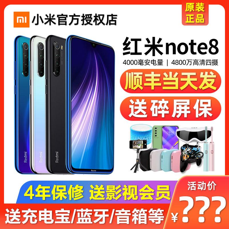 【降价520元/顺丰当天发】Xiaomi/小米红米note8手机Redmi note8pro官方旗舰店10x红米9官网10青春版note9pro