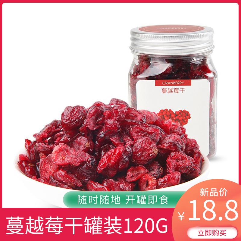 輸入クランベリー干しカジュアルスナック新鮮な果物乾燥原料の蜜漬け果物120 g缶