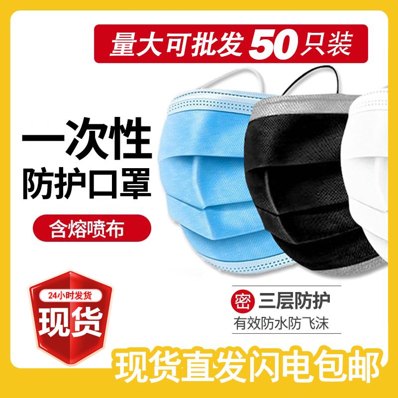 口罩一次性三层防护口罩夏天薄款透气口鼻罩50个现货包邮