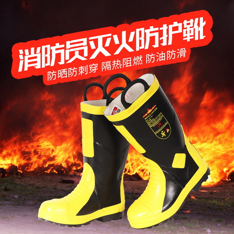 Fire shoes fire training boots 3C certification firemen fire protection boots 97 02 14 combat fire boots