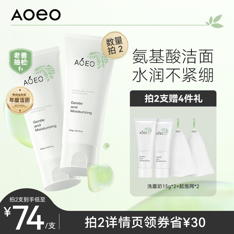 AOEO山茶花氨基酸洗面奶控油清洁毛孔女男士专用洁面温和官方正品
