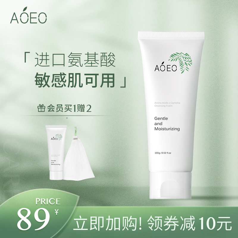 AOEO山茶花洁面乳氨基酸洗面奶男女控油深层清洁
