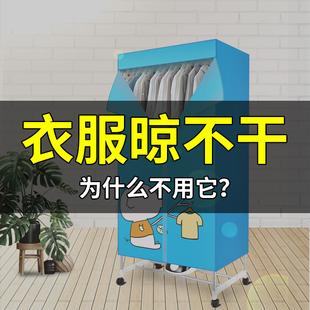 烘干机家用小型速干衣宿舍学生大容量折叠衣服杀菌烘洗干衣服神器